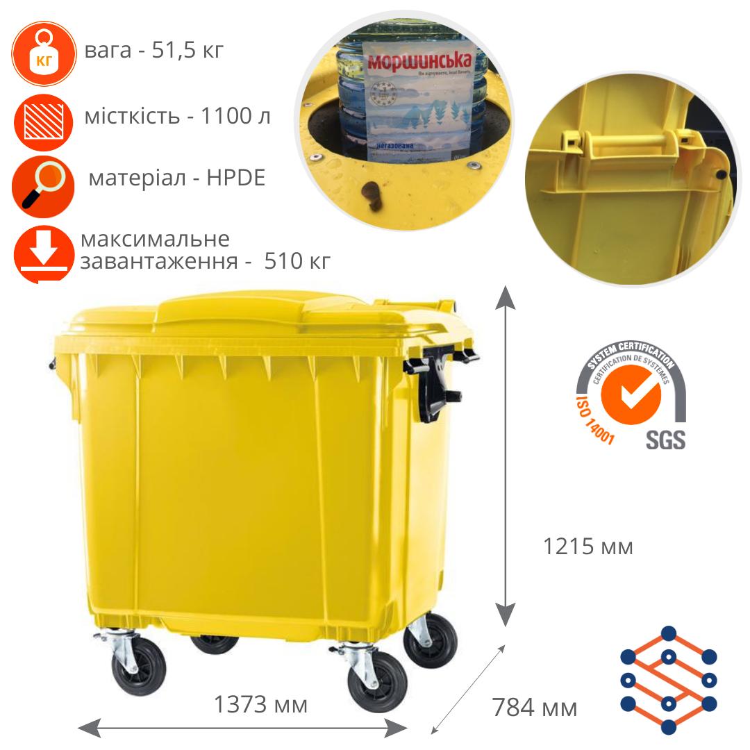 Контейнер пластиковый для мусора с плоской крышкой 1100 л желтый