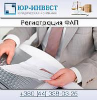 Регистрация ФЛП в Киеве
