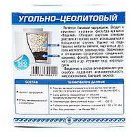 Картридж для фильтра Кувшин Водолей угольно цеолитовый (очистка воды, бактерии, хлор, соли, минерализация)