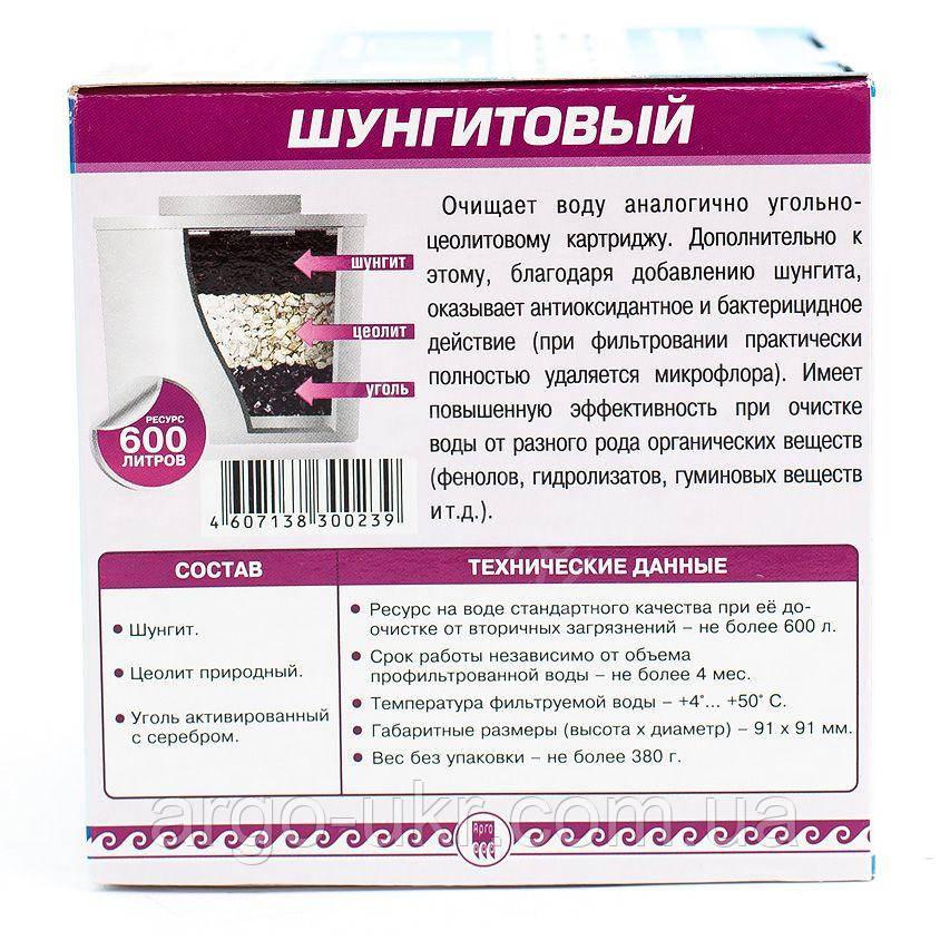 Картридж для фільтра Глечик Водолій шунгітовий Арго (очищення води від хлору, домішок, солей, мінералізація)