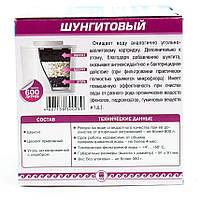 Картридж для фильтра Кувшин Водолей шунгитовый Арго (очистка воды от хлора, примесей, солей, минерализация)