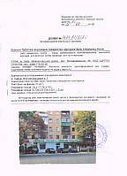 Оформление разрешительных документов на рекламу  (регионы Украины)