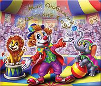 Выпускной альбом-панорама Цирк для фото 20х30 см