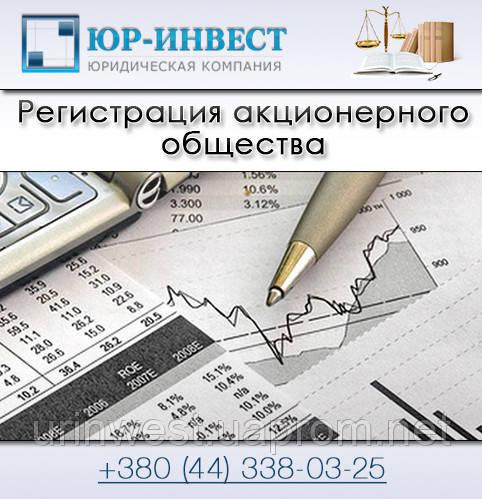 Регистрация акционерного общества