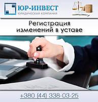 Регистрация изменений в уставе