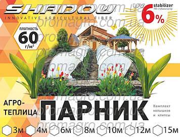 "Парник Т.М ""SHADOW"" 4м (плотность 60г/м²)"