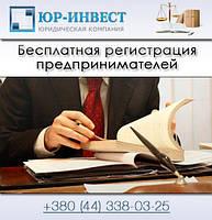 Бесплатная регистрация предпринимателей*