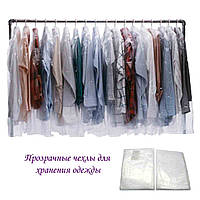 Полиэтиленовые чехлы для хранения одежды 550/600 мм.