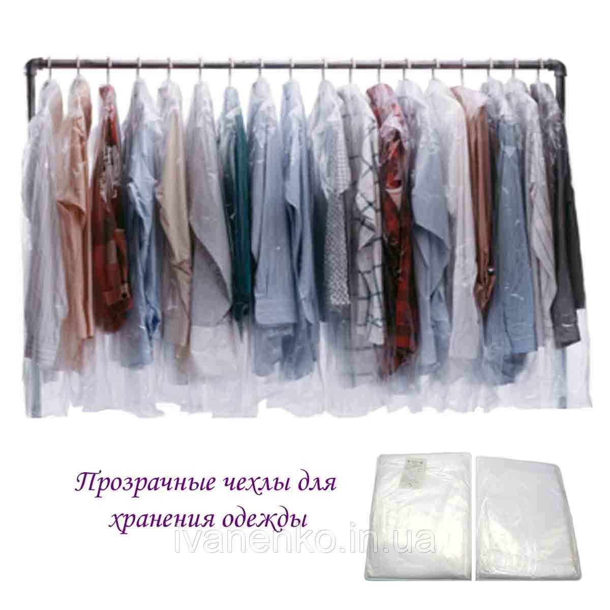 Полиэтиленовые чехлы для хранения одежды 650/1000 мм., фото 1