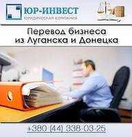 Перевод бизнеса из Луганска и Донецка в кратчайшие сроки | Смена юридического адреса
