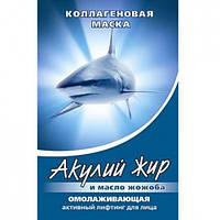 Коллагеновая маска Акулий жир и масло жожоба омолаживающая