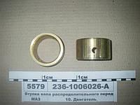 Втулка распредвала передняя  ЯМЗ 236-1006026-А производство ЯМЗ