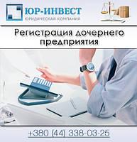 Регистрация дочернего предприятия в Киеве
