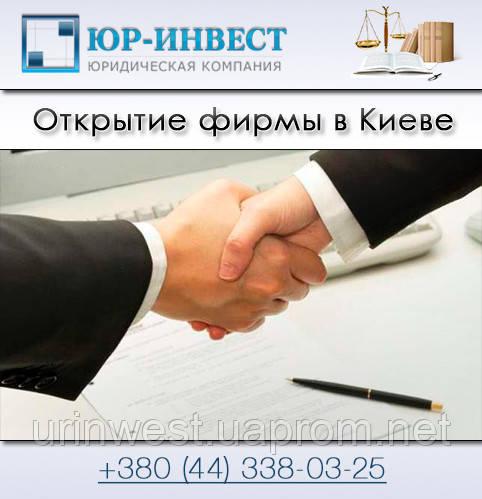 Відкриття фірми в Києві