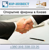 Открытие фирмы в Киеве
