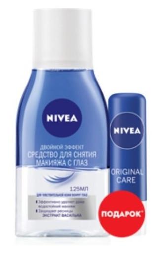 Набор Nivea Эссеншн Клинс средство для снятия макияжа и бальзам для губ