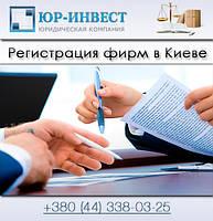 Регистрация фирм в Киеве