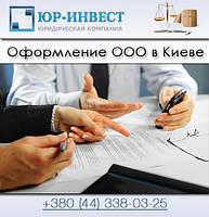 Оформление ООО в Киеве