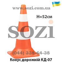 Конус дорожный 52см - ТОП!  +2 светоотражающие полосы - Сози КД-07
