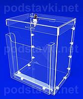 Ящик для благотворительности Акционный ящик с карманом для полиграфии и доп карманом А4 спереди, акрил 3, габариты (ШхВхГ) 246х314х190 мм (PR-104)