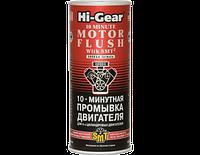 Hi-Gear HG2207 10-ти минутная промывка двигателя c SMT2 444 мл
