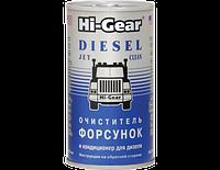 Hi-Gear HG3415 Очиститель форсунок для дизеля, 295мл