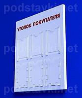 Информационный стенд Уголок покупателя на 6 карманов А4, ПВХ 4, габариты (ШхВхГ) 854х950х50 мм (IS-11)
