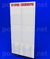 Информационный стенд Уголок покупателя на 4 тонких кармана А4 и 2 объемных кармана А5, ПВХ 3, габариты (ШхВхГ) 480х950х25 мм (IS-56)