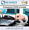 Создание ООО в Киеве