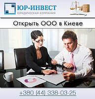 Открыть ООО в Киеве
