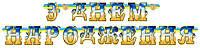 Гирлянды бумажные из букв на украинском языке