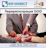 Перерегистрация ООО в Киеве