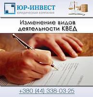 Изменение КВЕДов ООО в Киев
