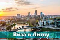 Мультивиза в Литву