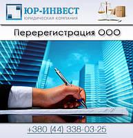 Регистрация компании в Киеве