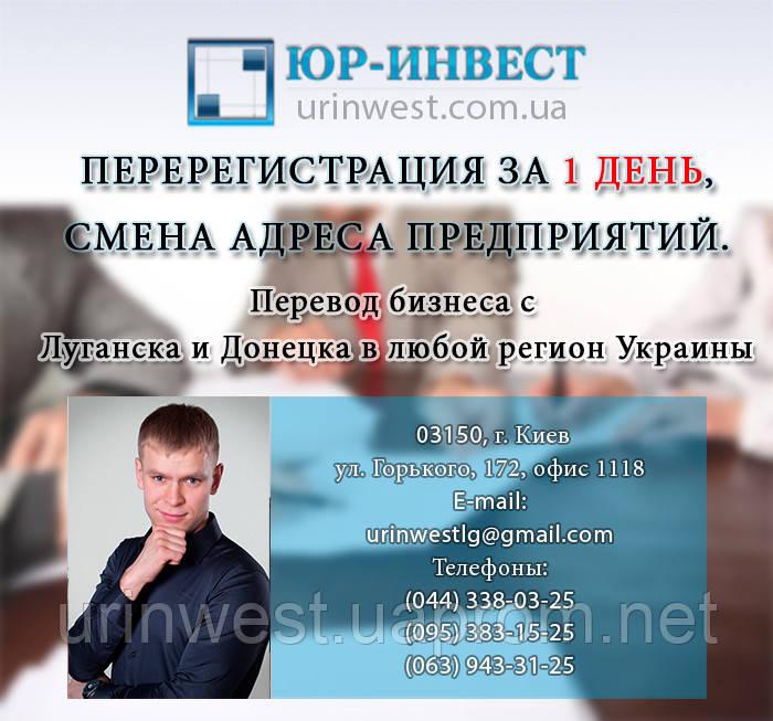 Перевод бизнеса из Луганска в любой регион