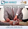 Открыть бизнес в Киев