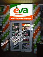 Оформление воздушными шарами магазинов, витрин, торговых точек, салонов в г. Сумы