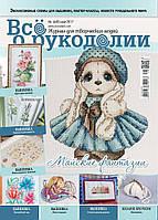 Журнал Все о рукоделии 4(49) 2017