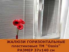 """Жалюзі горизонтальні пластикові ТМ """"Oasis"""", 37х140 см"""