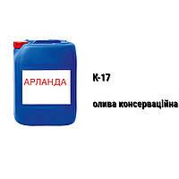 К-17 олива консерваційна Жидкое, Минеральный, да, универсальная, Агринол, Черный, канистра 20 л