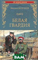 Булгаков Михаил Афанасьевич Белая гвардия