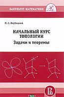 М. С. Вербицкий Начальный курс топологии в листочках. Задачи и теоремы