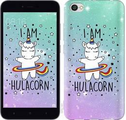 """Чехол на Xiaomi Redmi Note 5A I'm hulacorn """"3976c-1401-328"""""""