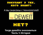История возникновения технологии, которая используется в обогревателях ТМ Deweit