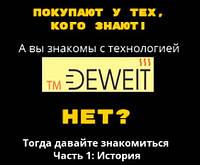 Історія виникнення технології, яка використовується в обігрівачі ТМ Deweit