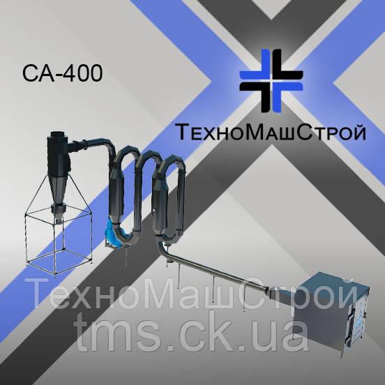 Аэродинамический сушильный комплекс СА-400 (без механизма подачи сырья)