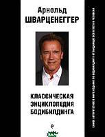 Шварценеггер Арнольд, Доббинс Билл Классическая энциклопедия бодибилдинга