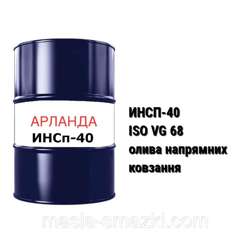 ИНСп-40 (ISO VG 68) олива індустріальна напрямних ковзання (20 л)