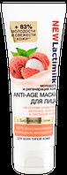 ANTI-AGE маска для лица Молодость и регенерация LACTIMILK